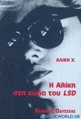 Η Αλίκη στη χώρα του LSD