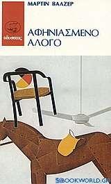 Αφηνιασμένο άλογο