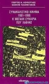Συνδικαλιστικό κίνημα 1981-1986