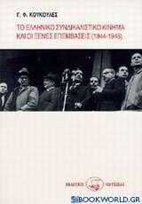 Το ελληνικό συνδικαλιστικό κίνημα και οι ξένες επεμβάσεις 1944-1948