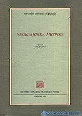Νεοελληνικά μετρικά
