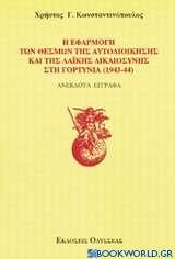 Η εφαρμογή των θεσμών της αυτοδιοίκησης και της λαϊκής δικαιοσύνης στη Γορτυνία 1943-1944