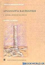 Αρχαιολογία και πολιτική