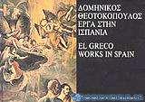 Δομήνικος Θεοτοκόπουλος έργα στην Ισπανία