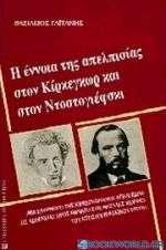 Η έννοια της απελπισίας στον Κίρκεγκωρ και στον Ντοστογιέφσκι