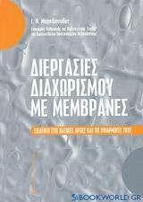 Διεργασίες διαχωρισμού με μεμβράνες