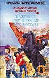 Ο Άλφρεντ Χίτσκοκ και οι τρεις ντετέκτιβ στο μυστήριο της σπηλιάς που βογκάει