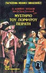 Ο Άλφρεντ Χίτσκοκ και οι τρεις ντετέκτιβ στο μυστήριο του πορφυρού πειρατή