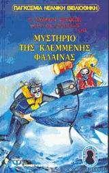 Ο Άλφρεντ Χίτσκοκ και οι τρεις ντετέκτιβ στο μυστήριο της κλεμμένης φάλαινας