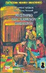 Ο Άλφρεντ Χίτσκοκ και οι τρεις ντετέκτιβ στο μυστήριο του χαμένου θησαυρού