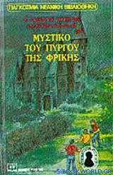 Ο Άλφρεντ Χίτσκοκ και οι τρεις ντετέκτιβ στο μυστικό  του πύργου της φρίκης