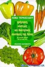 100 γρήγορες, νόστιμες και διαιτητικές συνταγές της Λένας