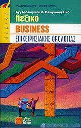 Αγγλοελληνικό και ελληνοαγγλικό λεξικό business επιχειρησιακής ορολογίας