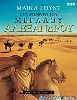 Στα βήματα του Μεγάλου Αλεξάνδρου