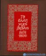 Το ελληνικό βιβλίο 1476-1830