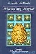 Η νευρωνική ζούγκλα