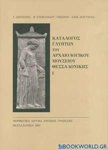 Κατάλογος γλυπτών του Αρχαιολογικού Μουσείου Θεσσαλονίκης