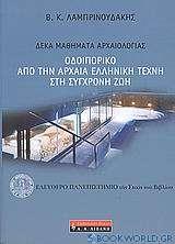 Οδοιπορικό από την αρχαία ελληνική τέχνη στη σύγχρονη ζωή