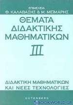Θέματα διδακτικής μαθηματικών ΙΙΙ