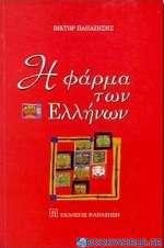 Η φάρμα των Ελλήνων