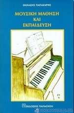Μουσική μάθηση και εκπαίδευση