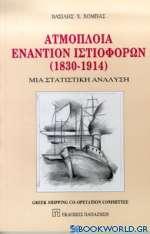 Ατμόπλοια εναντίον ιστιοφόρων 1830-1914