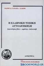 Η ελληνική τοπική αυτοδιοίκηση