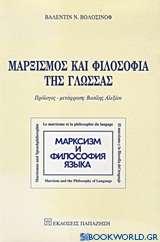 Μαρξισμός και φιλοσοφία της γλώσσας