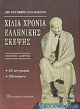Χίλια χρόνια ελληνικής σκέψης