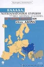 Ελλάδα, νοτιοανατολική Ευρώπη και νέο διεθνές σύστημα