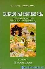 Καύκασος και Κεντρική Ασία