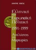 Ελληνική και ευρωπαϊκή πολιτική 1991-1999