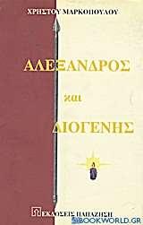 Αλέξανδρος και Διογένης
