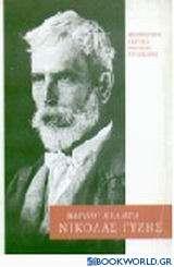Νικόλας Γύζης