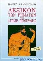 Λεξικόν των ρημάτων της αττικής πεζογραφίας