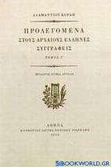 Προλεγόμενα στους αρχαίους Έλληνες συγγραφείς