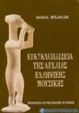 Εγκυκλοπαίδεια της αρχαίας ελληνικής μουσικής
