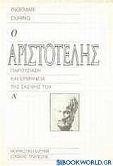 Ο Αριστοτέλης