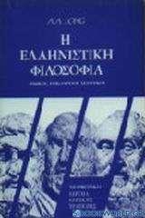 Η ελληνιστική φιλοσοφία
