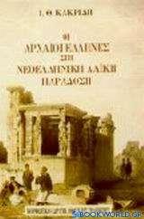 Οι αρχαίοι Έλληνες στη νεοελληνική λαϊκή παράδοση