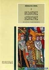 Οι βυζαντινές δεσποσύνες