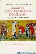 Αλλαγές στον βυζαντινό πολιτισμό κατά τον 11ο και τον 12ο αιώνα