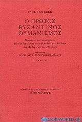 Ο πρώτος βυζαντινός ουμανισμός