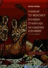 Η παρακμή του μεσαιωνικού ελληνισμού της Μικράς Ασίας και η διαδικασία του εξισλαμισμού