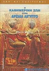 Η καθημερινή ζωή στην αρχαία Αίγυπτο