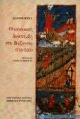 Οικονομική ανάπτυξη στο Βυζάντιο 900-1200