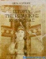 Ιστορία της ρωμαϊκής κοινωνίας