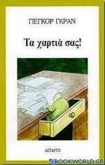 Τα χαρτιά σας