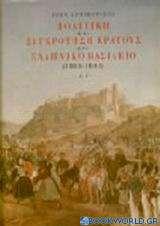 Πολιτική και συγκρότηση κράτους στο ελληνικό βασίλειο 1833-1843