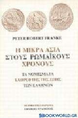 Η Μικρά Ασία στους ρωμαϊκούς χρόνους